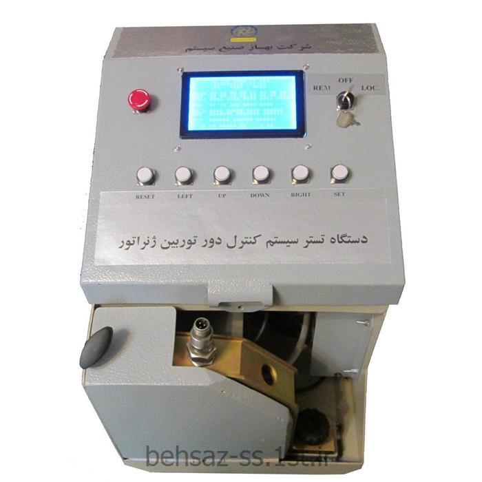 دستگاه تستر سیستم کنترل دور ژنراتور
