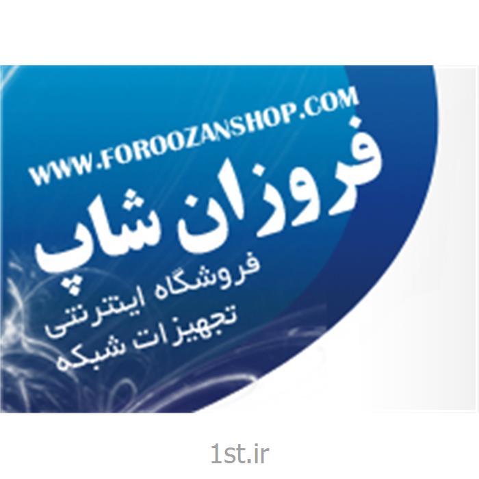 فروزان شاپ - فروشگاه اینترنتی تجهیزات شبکه