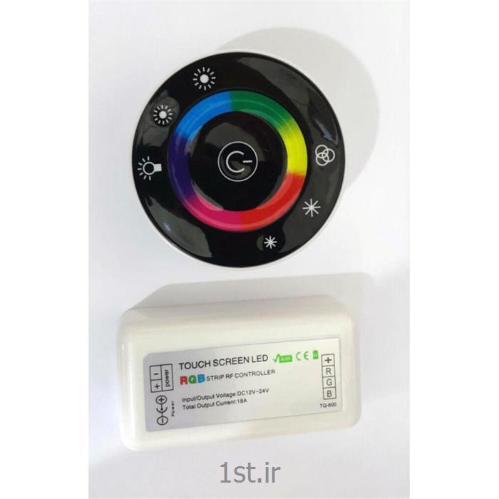 درایور نور ریموتی RF لمسی ( RGB Controler 24A )