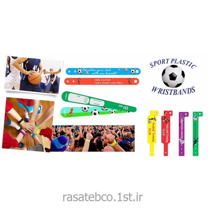 دستبند شناسایی ورزشی جنس پلاستیک