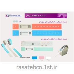 دستبند شناسایی بیمار پلاستیکی قابل پرینت مدل 130T