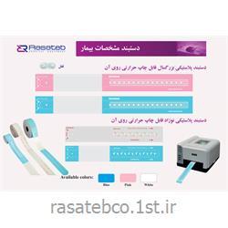 عکس مواد مصرفی پزشکیدستبند شناسایی بیمار پلاستیکی قابل پرینت مدل 130R