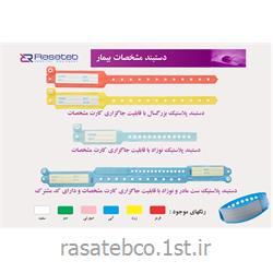 عکس مواد مصرفی پزشکیدستبند بیمار با لیبل مشخصات مدل 130C