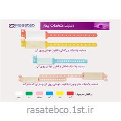 عکس مواد مصرفی پزشکیدستبند پلاستیکی قابل نوشتن روی آن مدل 130W