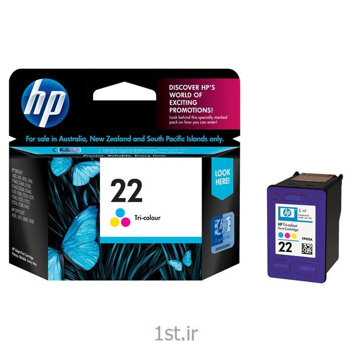 کارتریج پرینتر جوهرافشان - اچ پی HP 22nk