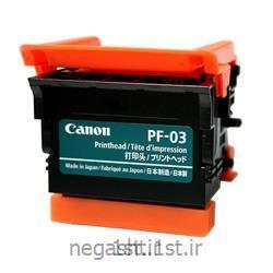 هد فابریک PF05/PF04/PF03 سری پلاتر کانن Canon IPF710/IPF8000/IPF840