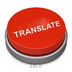 ترجمه تخصصی مقالات دانشجویی