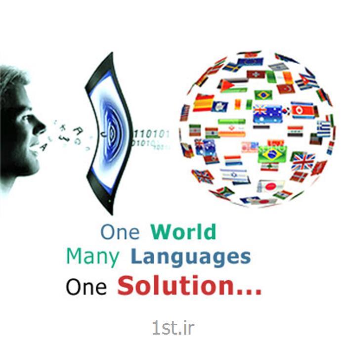 ترجمه انواع متون به تمامی زبان های زنده دنیا
