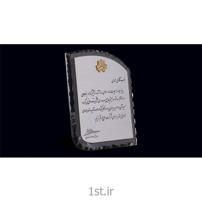 لوح و نشان یادبود پلکسی گلاس سفارشی