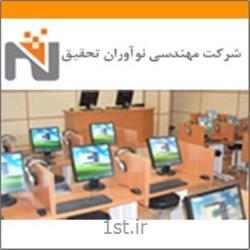 عکس تجهیزات آموزشیلابراتوار زبان