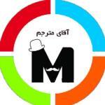 مترجم زبان عربی