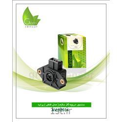 سنسور دریچه گاز ساژم پراید مدل فلش (Green sensor)