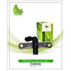 سنسور دور موتور جدید (مشکی) ال 90 (Green sensor)