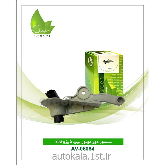 سنسور دور موتور 206 تیپ 5 (Green sensor)