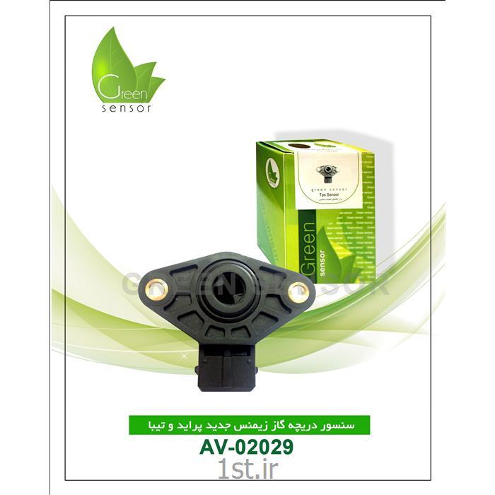 سنسور دریچه گاز زیمنس جدید پراید (Green)<