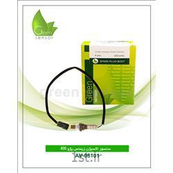 سنسور اکسیژن زیمنس پژو 405 (Green sensor)