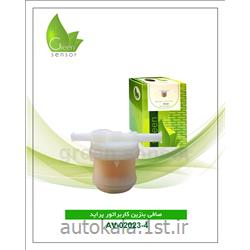 صافی بنزین کاربراتور پراید (Green sensor)
