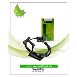 وایر شمع پراید زیمنس (Green sensor)