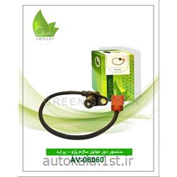 سنسور دور موتور ساژم  پراید و پژو  (Green Sensor)