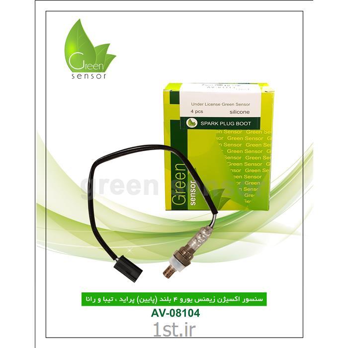 سنسور اکسیژن زیمنس بلند پراید یورو 4 (Green sensor)