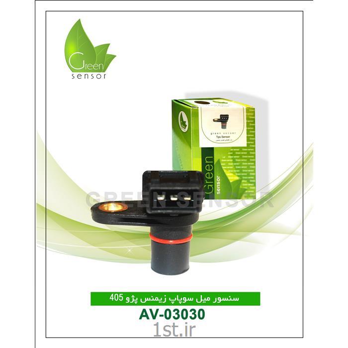 سنسور میل سوپاپ 405 ( Green Sensor )