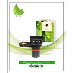 سنسور میل سوپاپ پژو 405 (Green sensor)