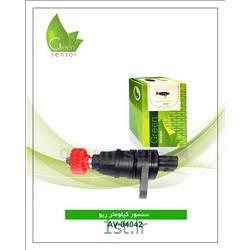 سنسور کیلومتر ریو  (Green sensor)