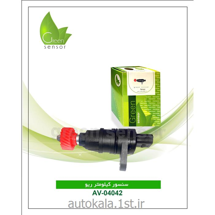 سنسور کیلومتر ریو ( Green Sensor )<