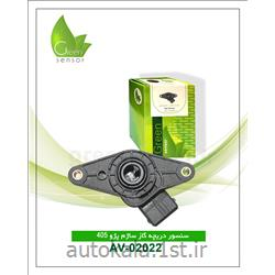 سنسور دریچه گاز ساژم پژو (Green sensor)