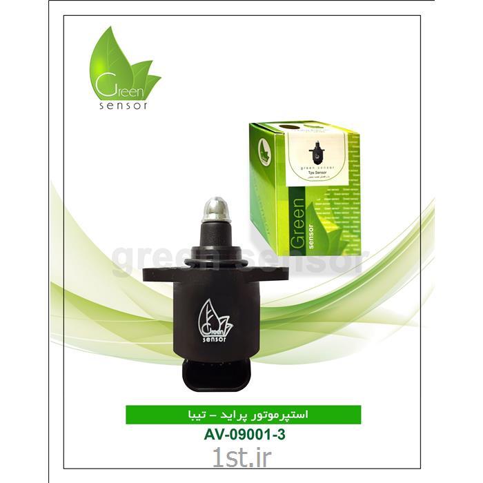 استپر موتور پیکان (Green sensor )