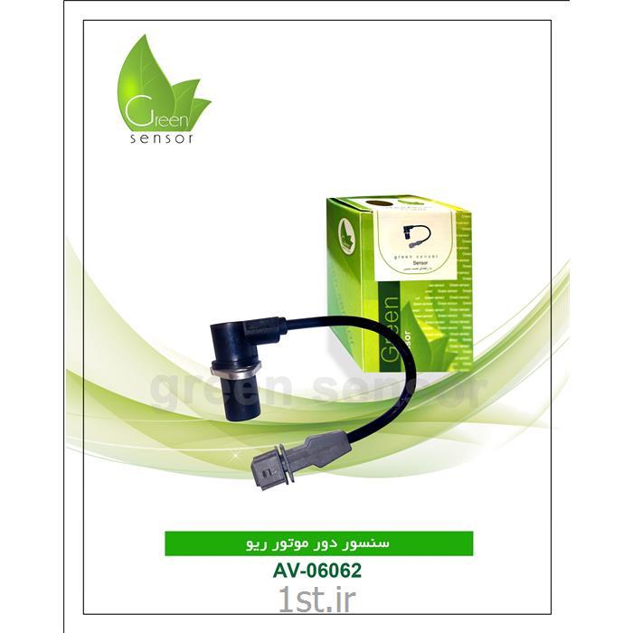 سنسور دور موتور ریو (Green Sensor)
