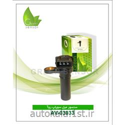 سنسور میل سوپاپ پژو روآ (Green Sensor )