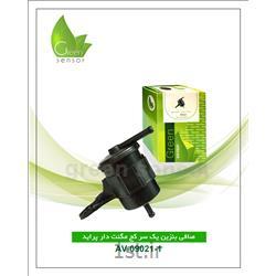 صافی بنزین یک سر کج پراید با دیاق (Green sensor)