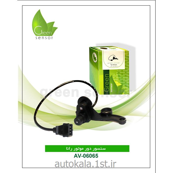سنسور دور موتور رانا (Green Sensor)