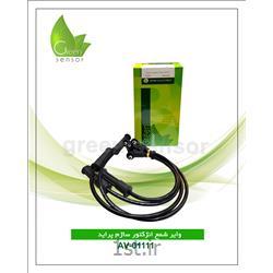 عکس سایر سیستم های برقی خودرووایر شمع ساژم پراید (Green sensor)