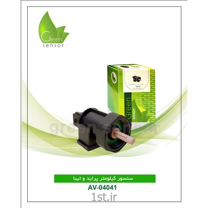سنسور کیلومتر پراید (Green Sensor )