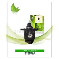 استپر موتور ام وی ام 110 (Green sensor)