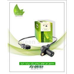 سنسور دور موتور زیمنس پژو (Green sensor)