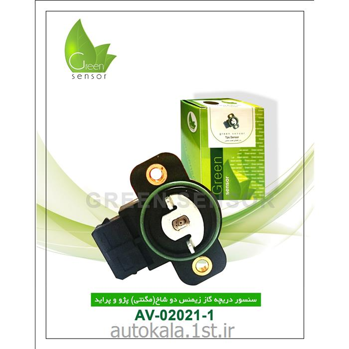 سنسور دریچه گاز زیمنس دو شاخ پژو ( Green Sensor )