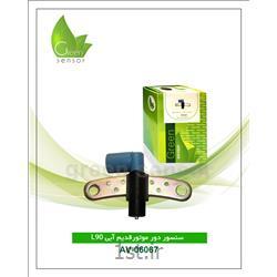 سنسور دور موتور قدیم (آبی) ال 90 (Green sensor)