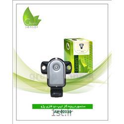 سنسور دریچه گاز فلزی پژو 206 (Green sensor)