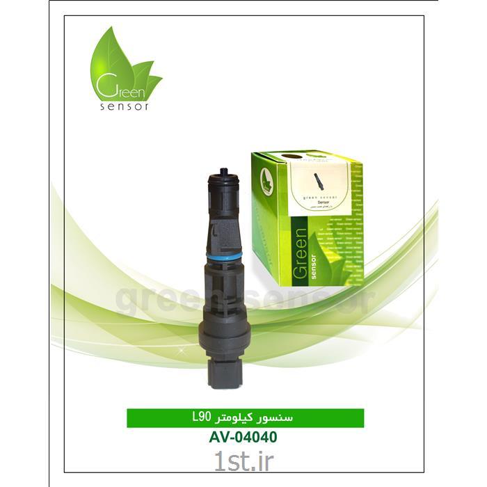سنسور کیلومتر ال 90 ( Green sensor )