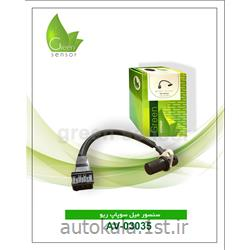 سنسور میل سوپاپ ریو (Green sensor)