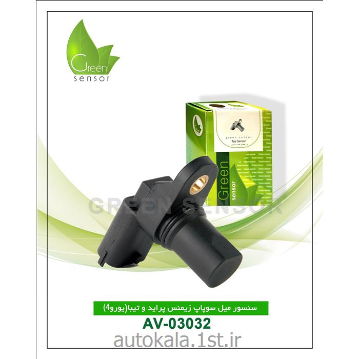 سنسورمیل سوپاپ یورو 4 زیمنس پراید (Green sensor)