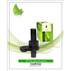 سنسور میل سوپاپ پژو Green sensor ) EF7)