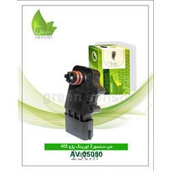 مپ سنسور دو اورینگ پژو 405 (Green Sensor )