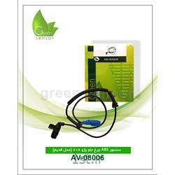 سنسور ABS چرخ جلو پژو 206 (Green sensor)