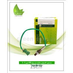 سنسور اکسیژن پژو 206 تیپ 2 (Green sensor)