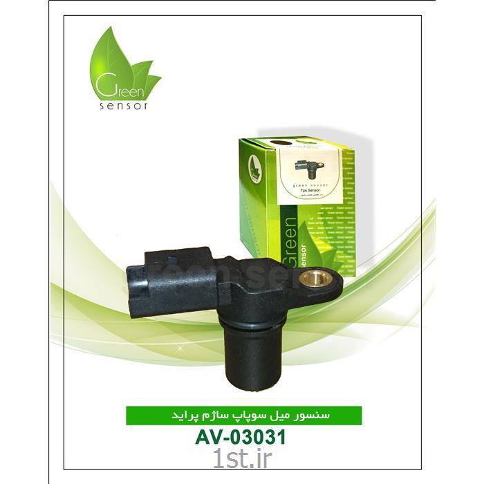 عکس سنسور های خودروسنسور میل سوپاپ ساژم پراید (Green Sensor)