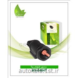 سنسور کیلومتر روآ  (Green sensor)